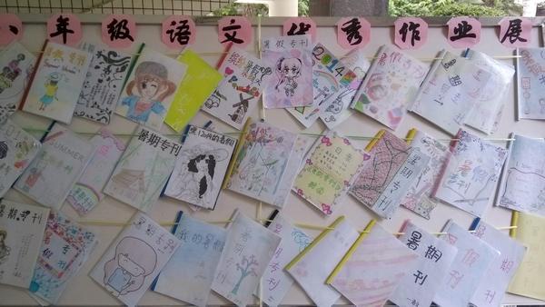 郑州19中开展手抄报优秀作品展示活动