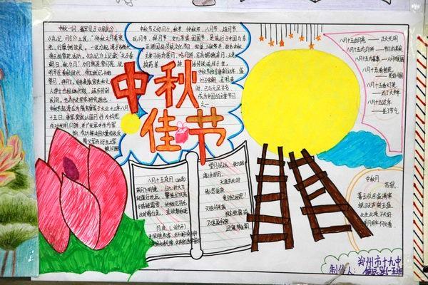 """弘扬民族传统文化 欢度""""我们的节日""""——郑州十九中举行中秋节手抄报"""