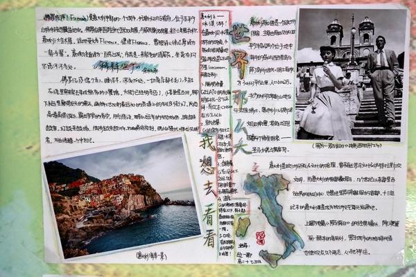 """首页 首页 热点新闻    学生手绘的世界地图   """"地图是地理学的第二语"""