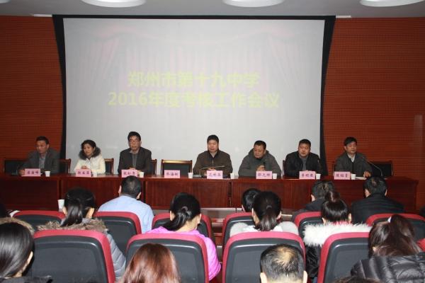 郑州市第十九中学2016年度考核工作会议