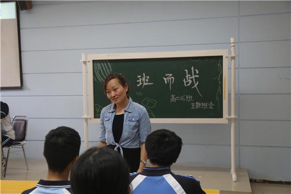 高二十六班班主任刘琳老师进行班会总结