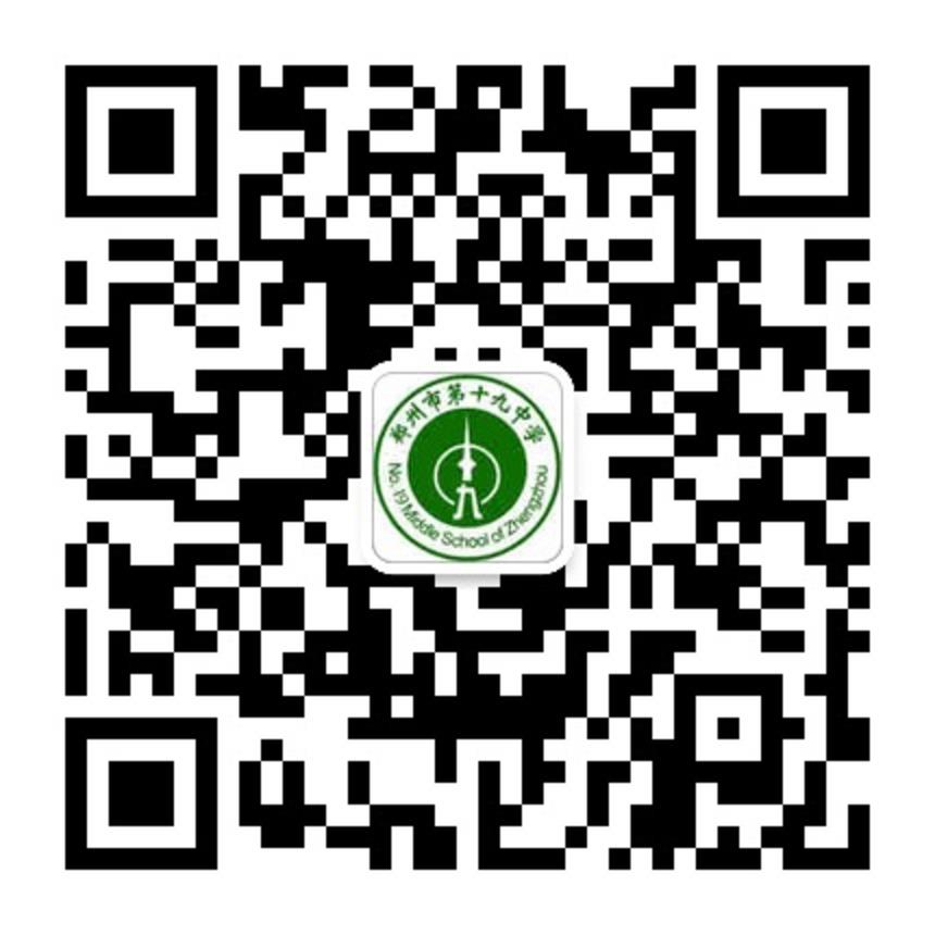 郑州市第十九中学微信订阅号.jpg