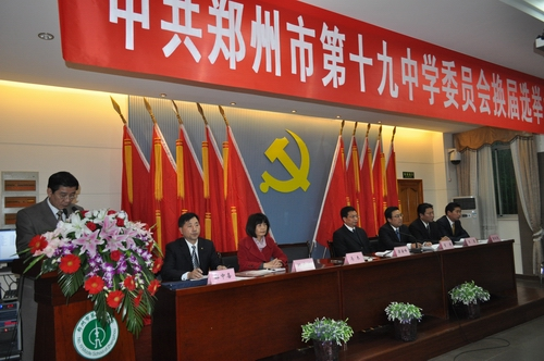 党委书记马禾代表本届党委作了党委换届工作报告