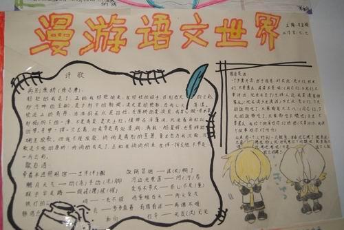 手抄报的内容不仅有诗抄,文摘和读后感等传统语文教学内容,更涵盖谜语