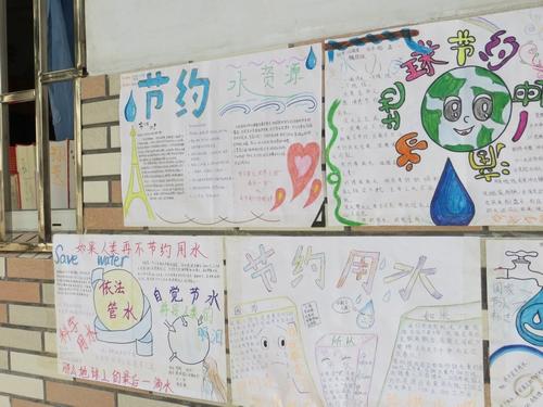 学生制作的节水手抄报展示